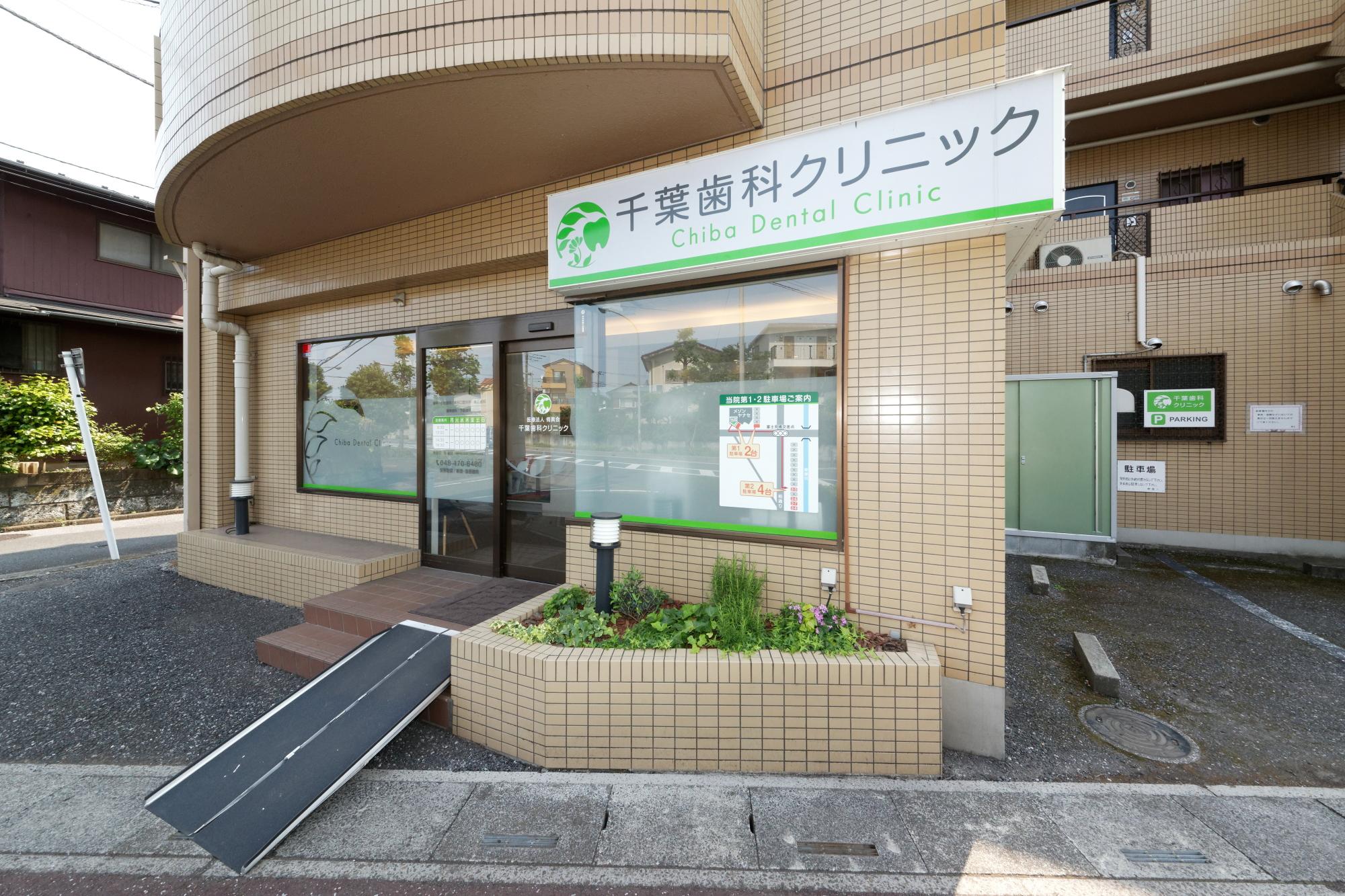 千葉歯科クリニックphoto